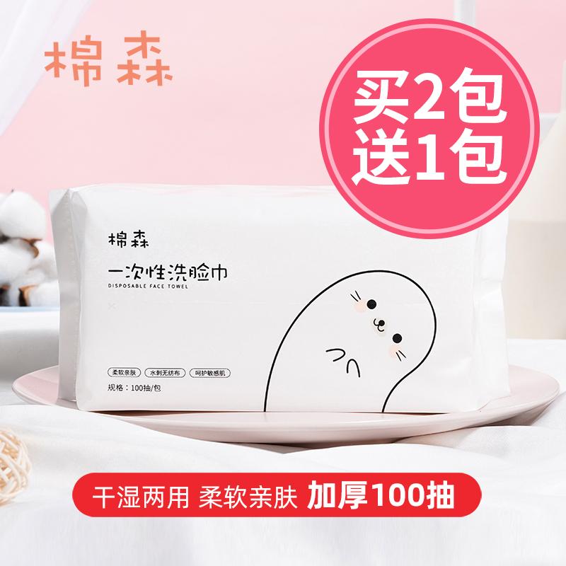 买2送1洗脸巾女一次性洁面巾擦脸巾洗面巾纸专用抽取式美容棉柔巾