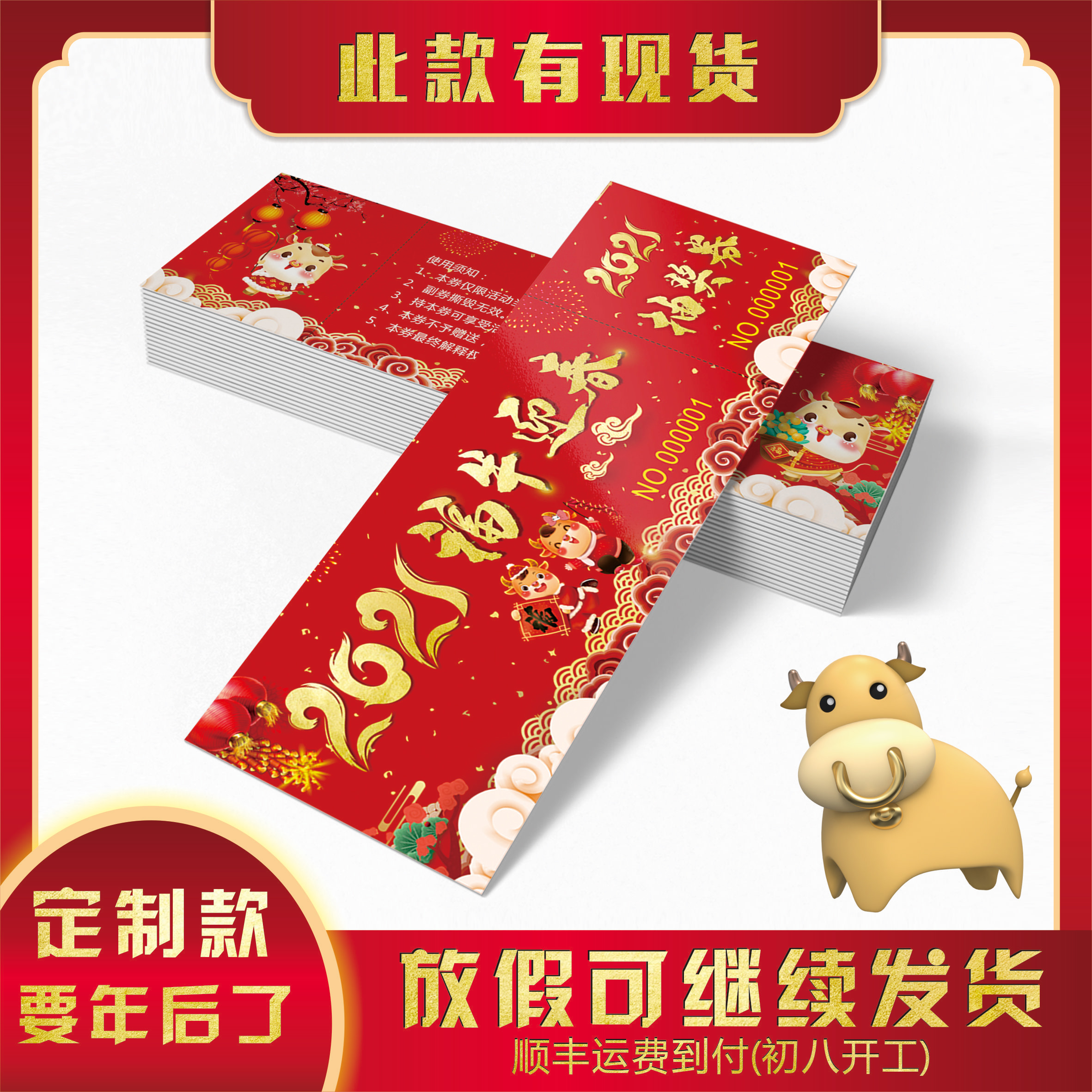Lucky draw ticket customized front and back tickets torn open 2021 year of the ox general wedding annual meeting printing creative scratch tickets