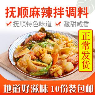 抚顺麻辣拌调料 麻辣拌酱料 10袋 包邮 东北特产小吃