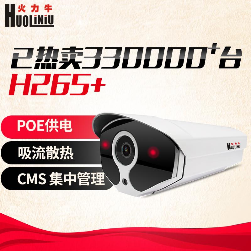 网络摄像头200万家庭用数字红外高清夜视手机远程监控器poe户室防
