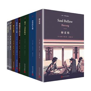 套装 索尔·贝娄作品(共8册)(更多人死于心碎+雨王亨德森+洪堡的礼物 等)图片