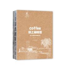 纸上咖啡馆两个女孩环球咖啡之旅