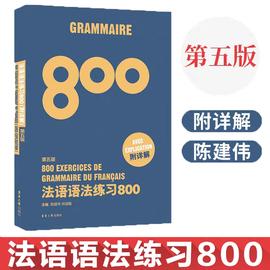 法语语法练习800(第五版)图片