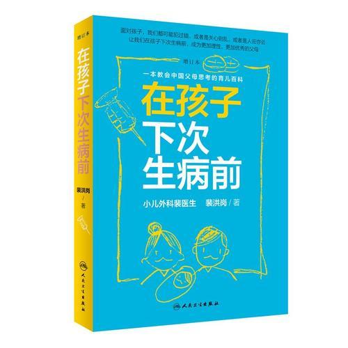 新书榜:在孩子下次生病前(增订本)作者:裴洪岗 早教书籍 第1张