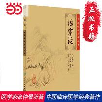 中中华中医学会艾灸II全新正版中医养生保健技术操作规范