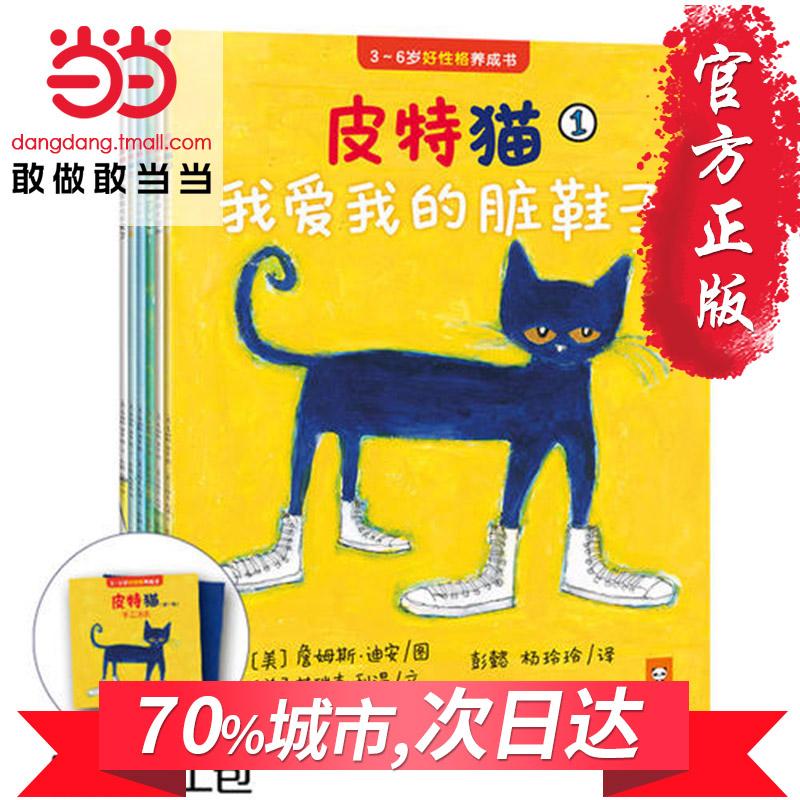 【当当网 正版包邮 童书】小读客 宝宝第一套好性格养成书 皮特猫第一辑(手工礼包版 套装共6册)好性格养成就看这一套