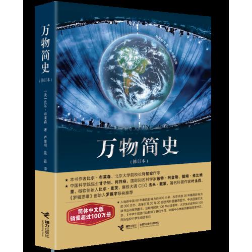 【当当网 正版书籍】万物简史(修订本)接力出版社 比尔布莱森
