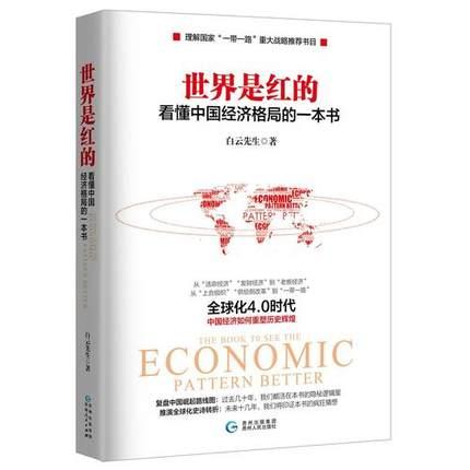 """【當當網 正版書籍】世界是紅的:看懂中國經濟格局的一本書 了解國家""""一帶一路""""重大戰略推薦書目"""