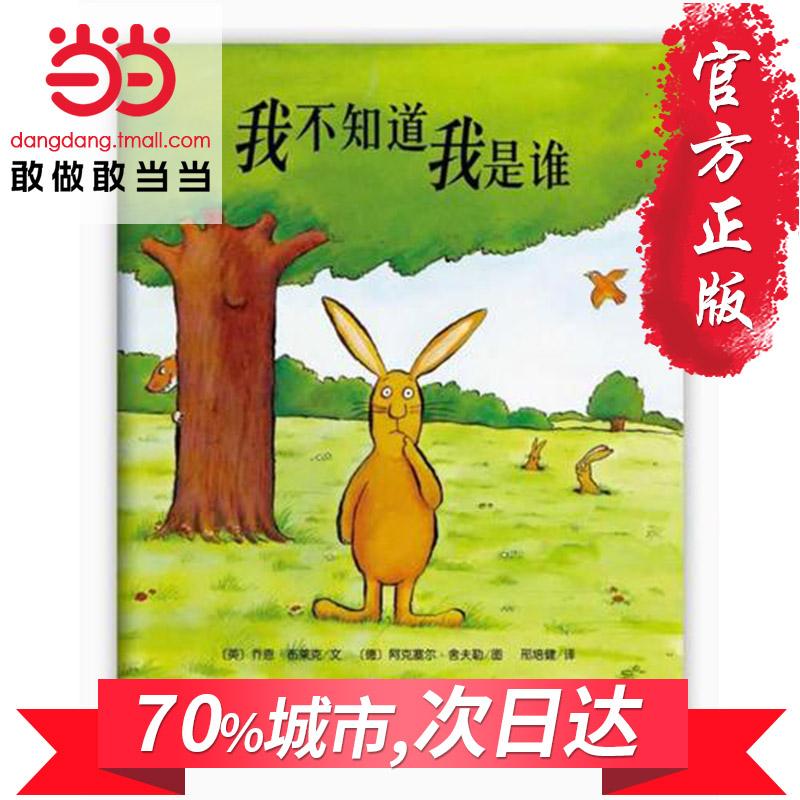 岁动漫儿童故事书
