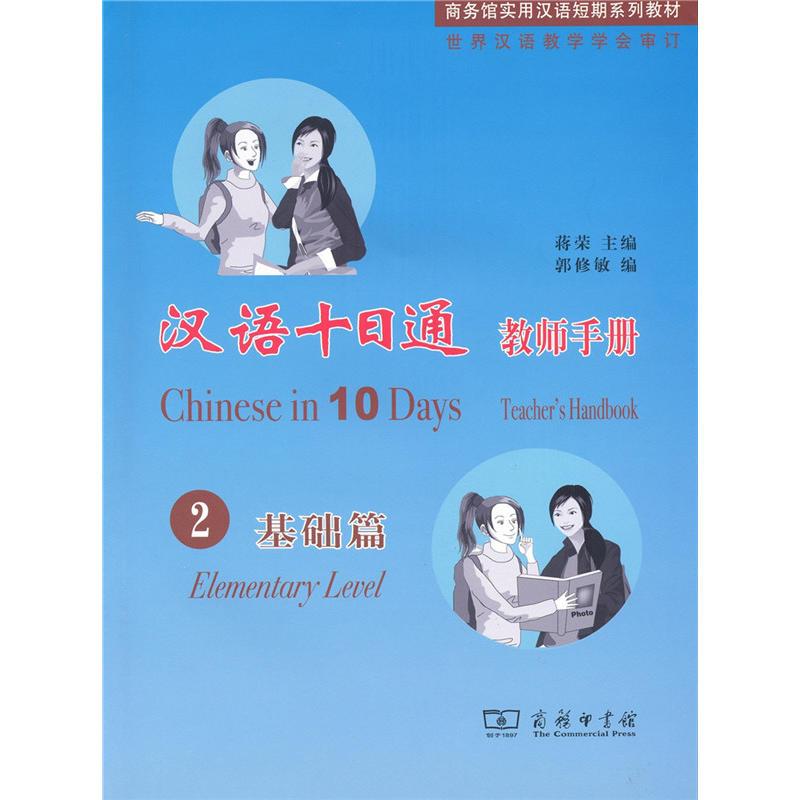 汉语十日通・教师手册・2基础篇