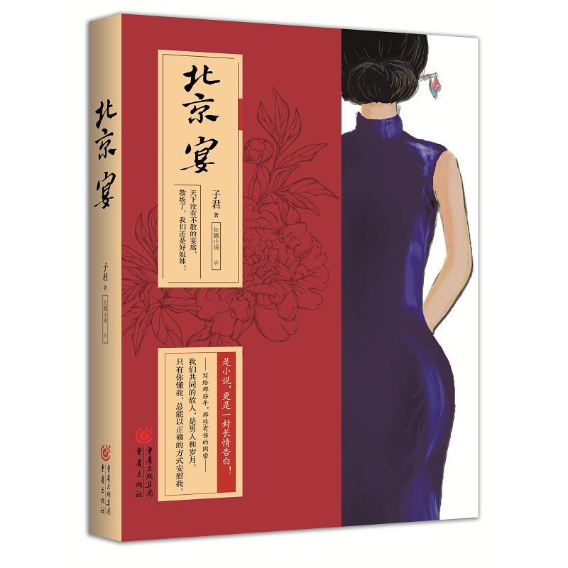 【当当网 正版书籍 签名版】北京宴芳华的岁月,愿我们都静好;北京版欢乐颂,写给闺密的长情告白
