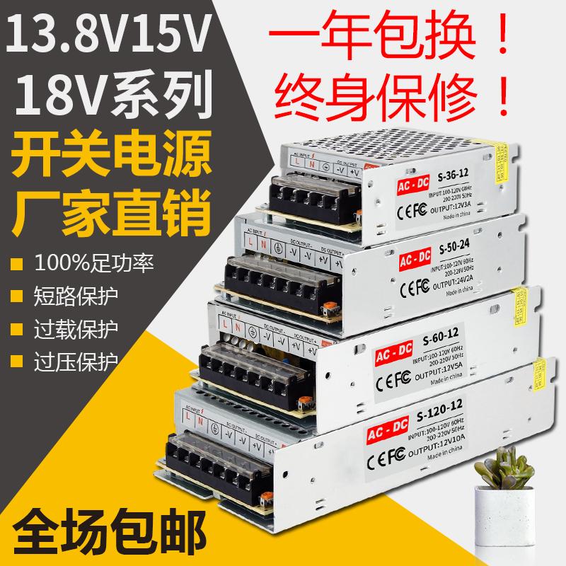 220V转变13.8V15V18V直流开关电源10A30A门禁变压器360W电台电源