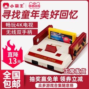插黄卡双人手柄对打怀旧红白机 小霸王游戏机D99家用4K高清电视电玩8位FC老式