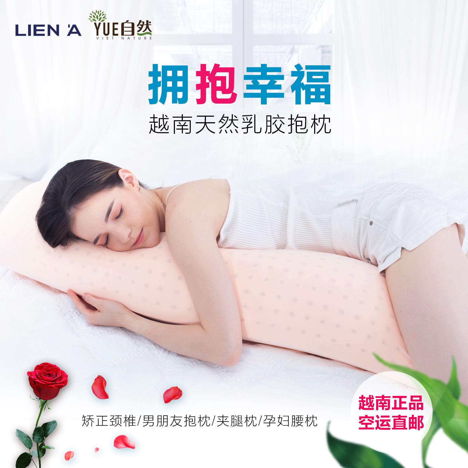 LIENA越南莲亚天然乳胶枕芯代购夏季糖果型抱枕夹腿枕孕妇腰枕168.00元包邮