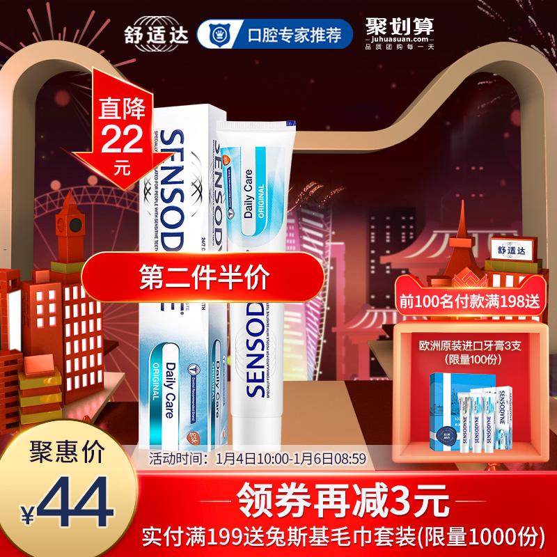 舒适达欧洲进口抗敏感每日护理牙膏75ml缓解牙敏感防蛀健龈护齿