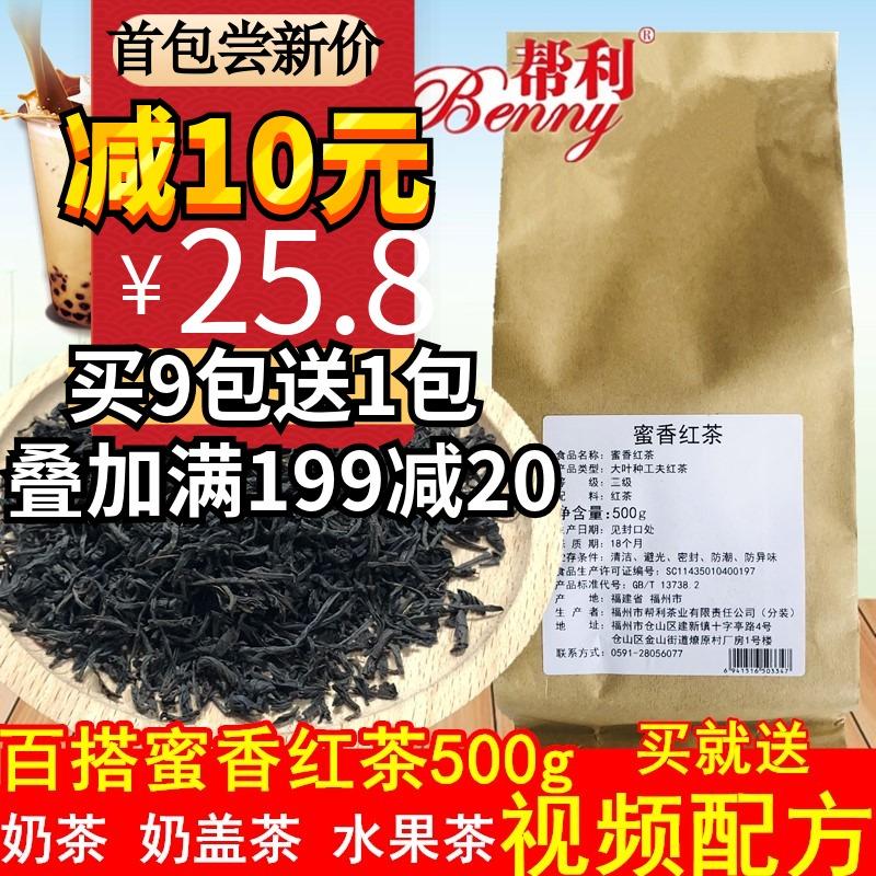 帮利蜜香红茶蜜语红茶奶茶奶盖果茶专用红茶茶叶大叶功夫红茶500g
