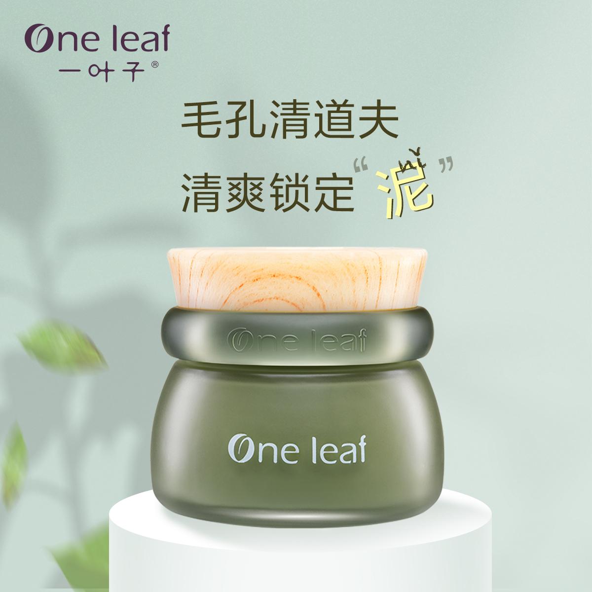 【直播】一叶子绿豆泥膜清洁毛孔补水保湿净化舒缓外用涂抹式图片