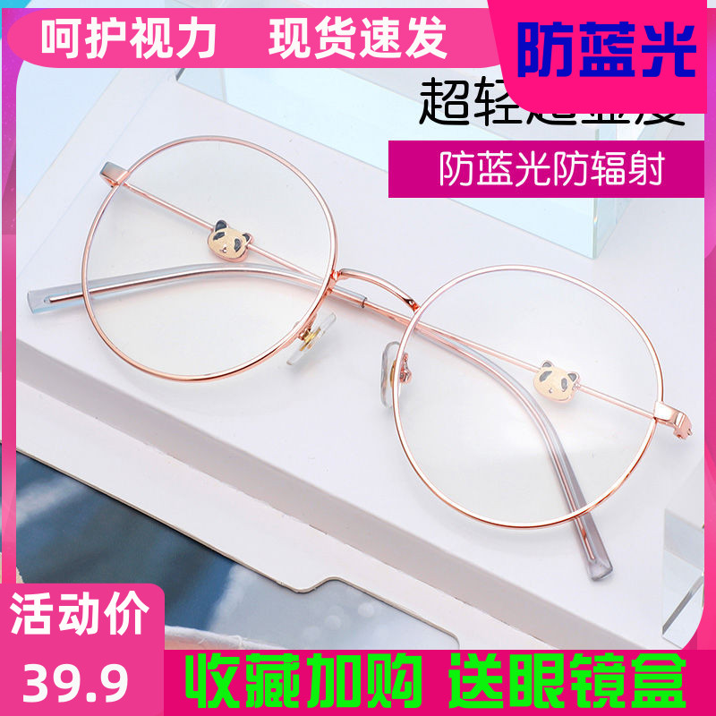 Female students radiation proof mobile phone computer blue light glasses round frame Cute Panda super light and thin eye protection online class eye protection