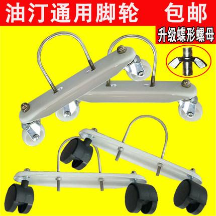 电热油汀脚轮电暖器片油丁轮子底座支架美的 先锋电暖气通用配件