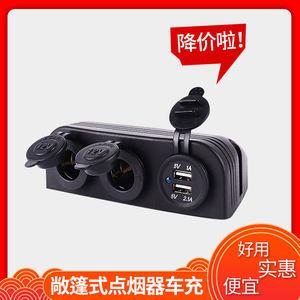 汽车车用双孔多孔点烟器插座带车载防水USB手机充电器12-24V通用