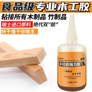 木工粘木头的凳子桌椅子专用胶水实木家具木板拼接强力胶粘得牢