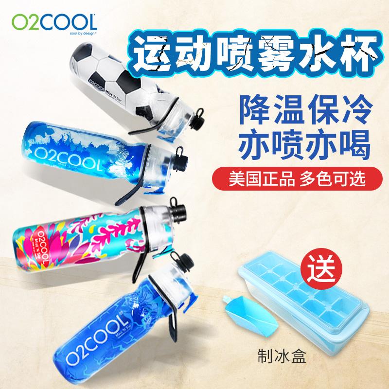 美国o2cool健身喷雾学生儿童水壶