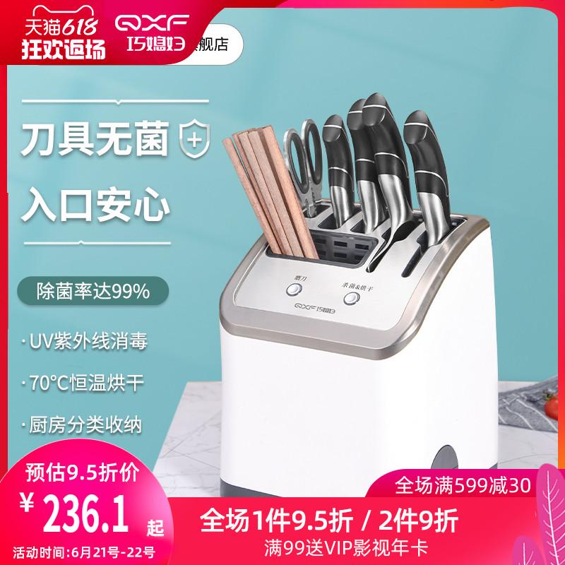 巧媳妇 智能消毒刀架刀具收纳刀架多功能自动烘干家用厨房置物架