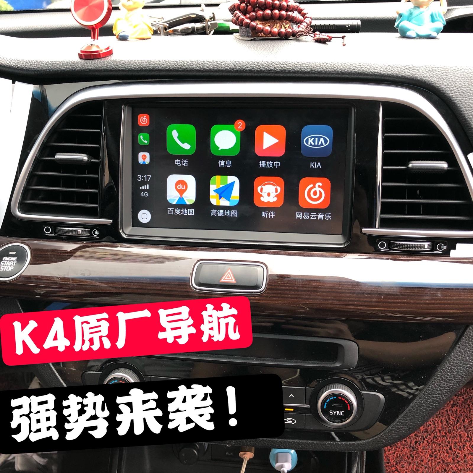 起亚k4中控原厂显示屏智能车载大屏