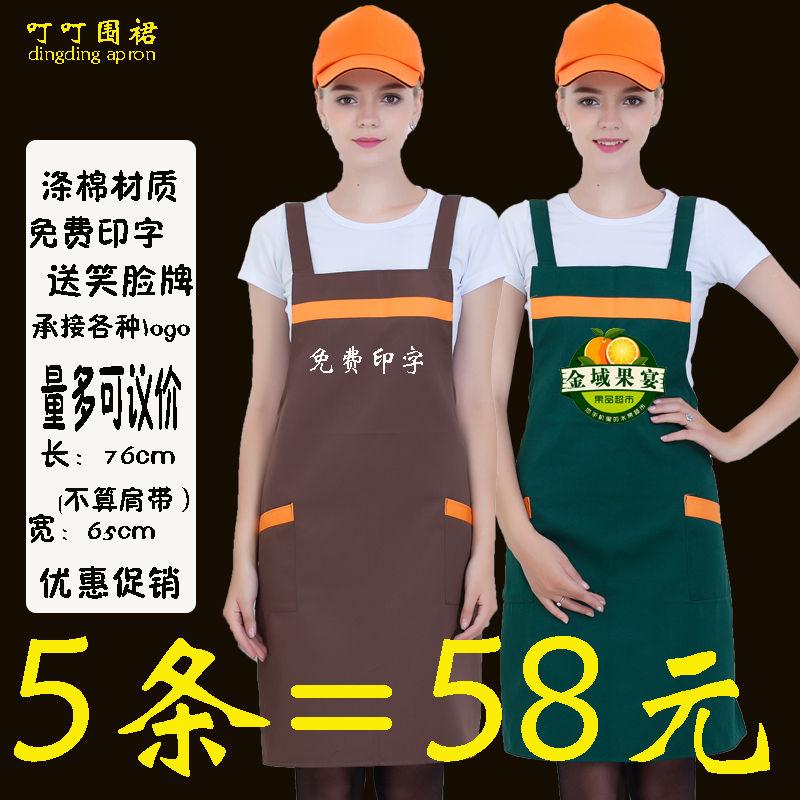 围裙定制印logo韩版时尚厨房围腰餐厅工作服订做水果店围腰印字女