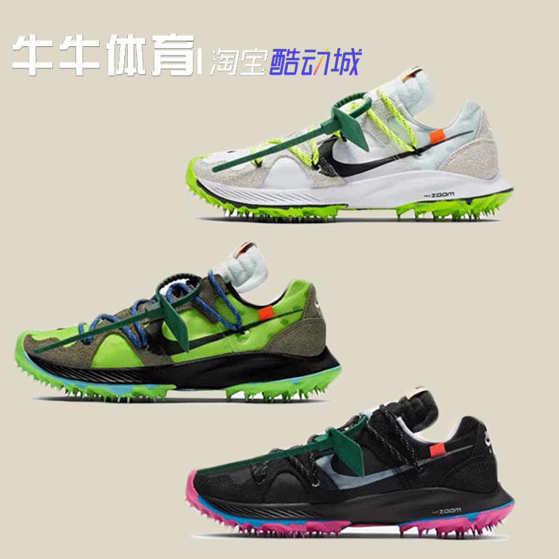 OFF-WHITE Nike Zoom Terra Kiger5联名男钉子跑鞋CD8179-001-100