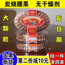 堅果 越南大腰果炭燒原味鹽焗進口帶皮零食碳燒特級紫皮干貨原裝