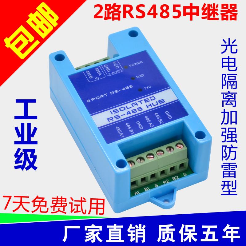 485 оптоэлектронная изоляция промышленного класса концентратор RS485 2-х портовый усилитель сигналов защита от помех молниезащита