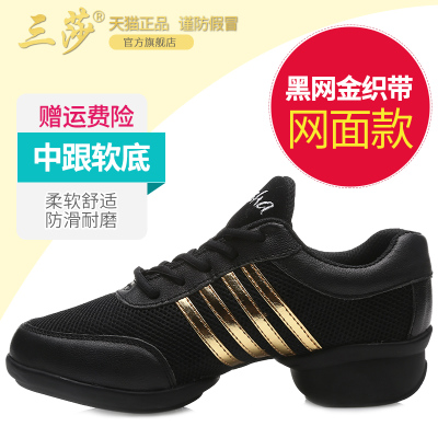 三莎正品专业网面舞蹈鞋女士广场舞爵士舞鞋软底现代跳舞鞋新款