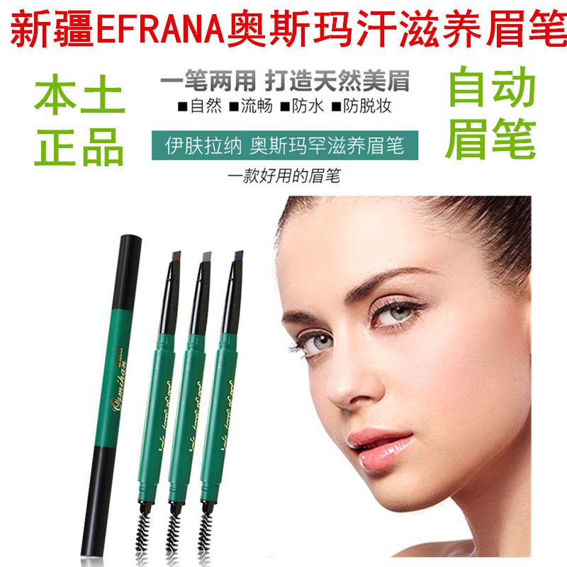 新疆EFRANA伊肤拉纳奥斯玛汗滋养自动眉笔两用Osmihan彩妆正品