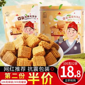 小红书推荐法思觅语豆乳威化饼干日本风味低卡零食休闲桶装300g