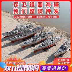 超大号可下水遥控军舰航空母舰仿真战列舰模型儿童男孩遥控玩具船