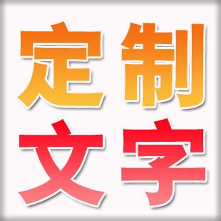 定制文字 橱窗贴 玻璃贴 窗贴 中文 英文 数字 墙贴 防水不退色