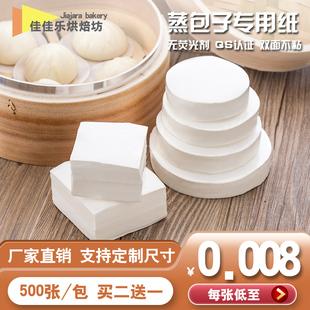 蒸包子纸垫家用做馒头面包一次性不粘蒸笼纸圆形油纸烘焙包底纸托