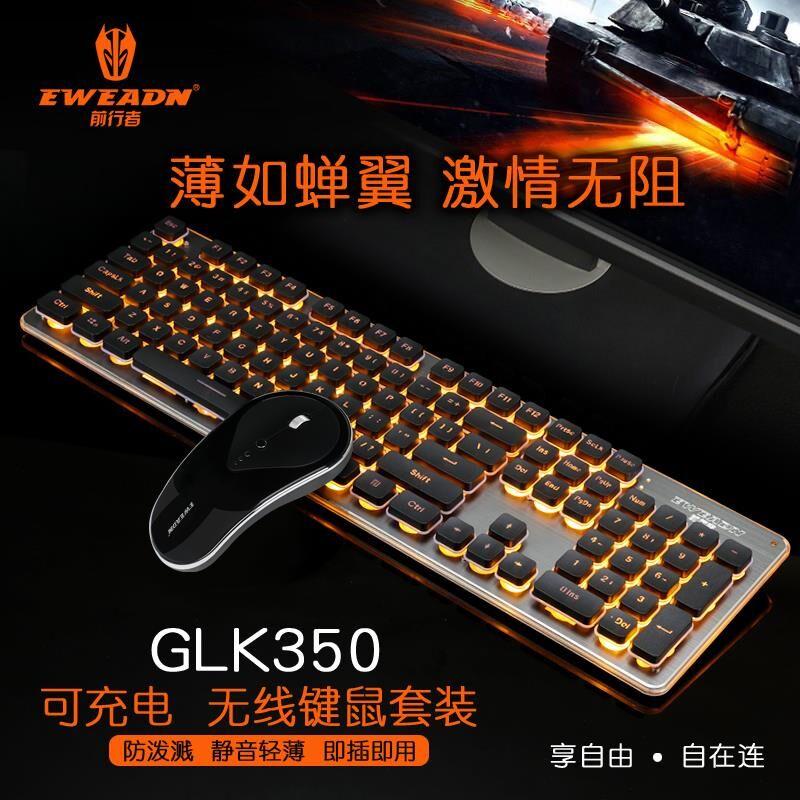 前行者glk350无线充电键盘鼠标套装