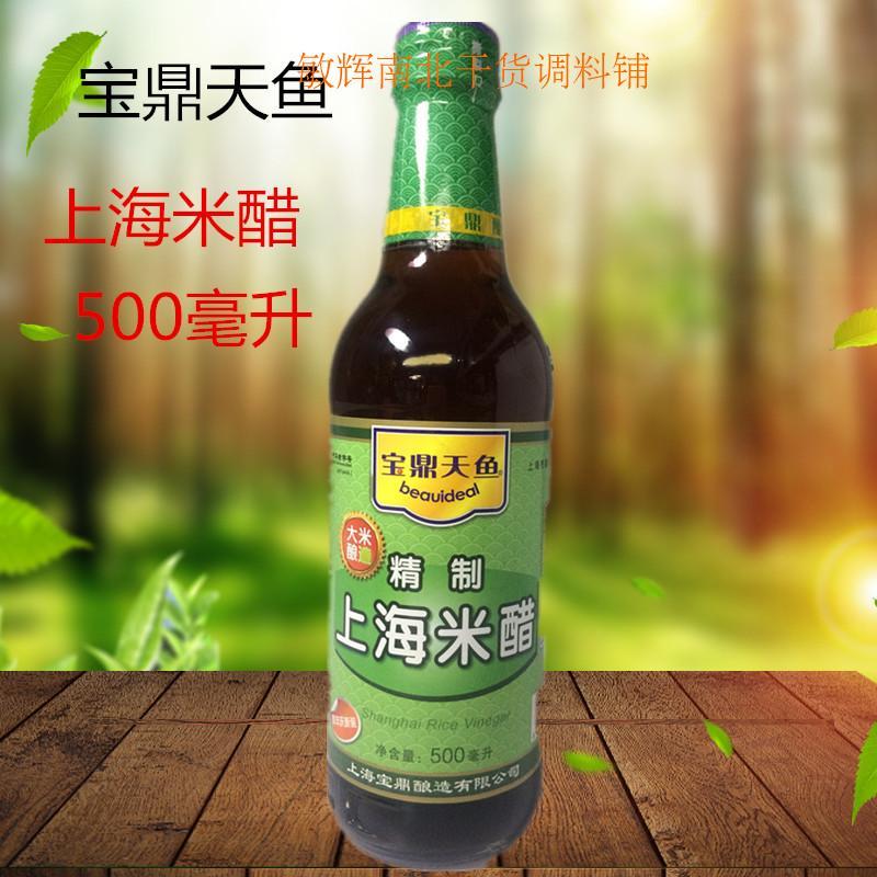 宝鼎 天鱼上海米醋 500ml瓶装 调味料 调味品 烹饪品醋,大米酿造