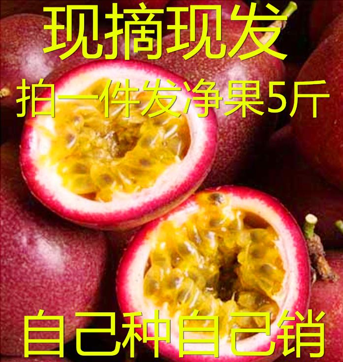 台农一号云南新鲜紫香百香果5斤装20-30个包邮有烂包赔特大红果