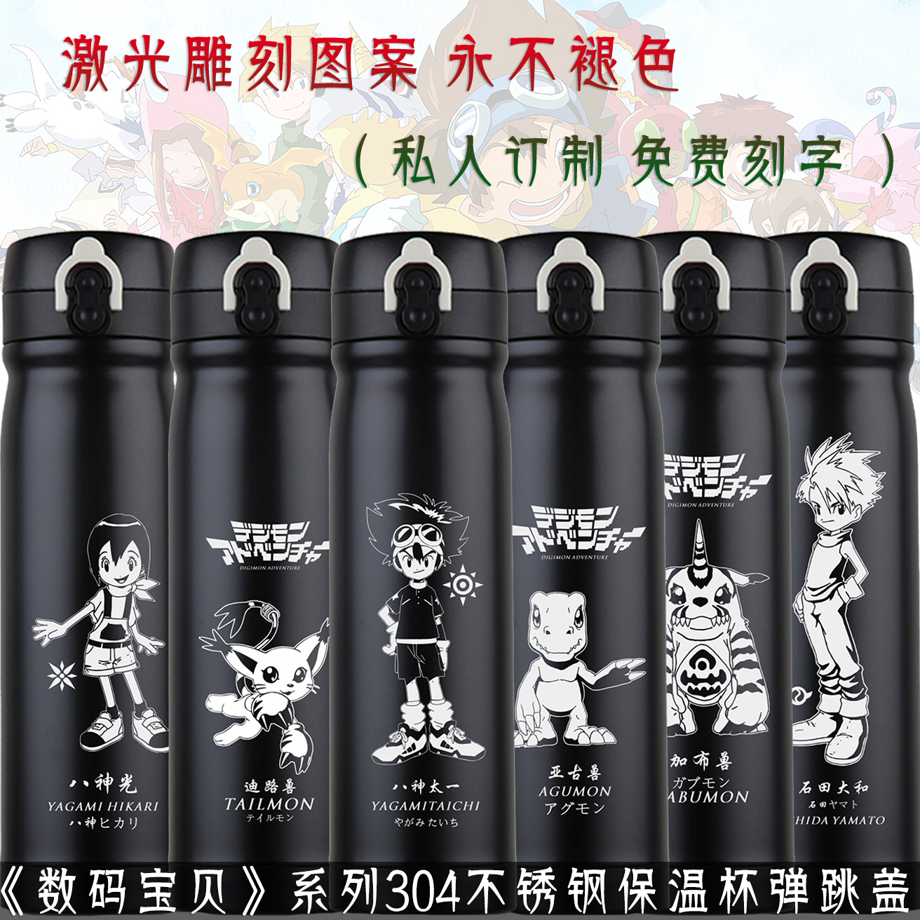 Digital beast adventure baby taiyia and photon Lang animation peripheral thermos cup student sports cup Zichao