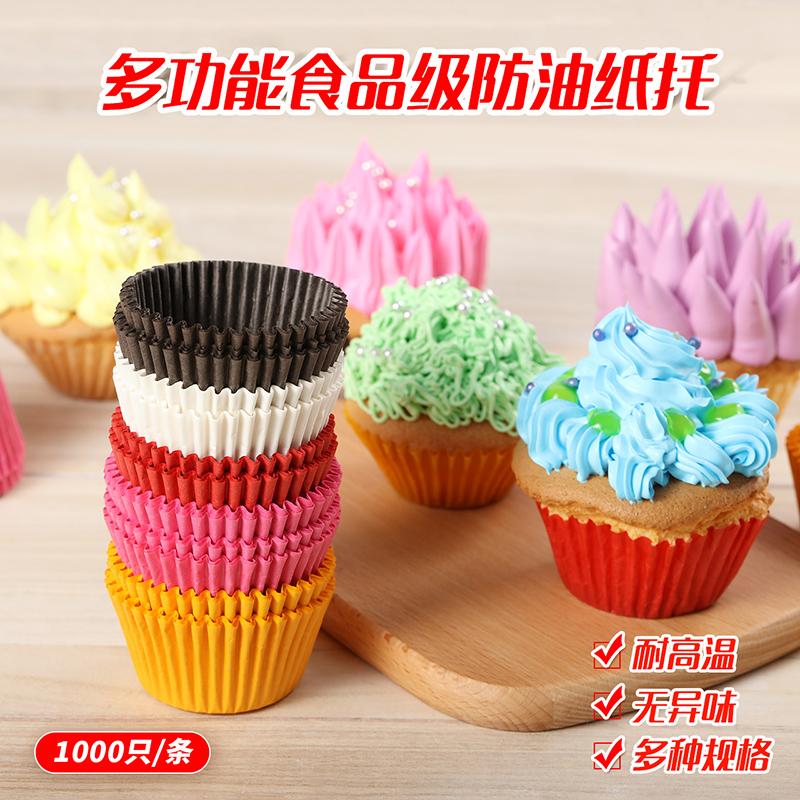 雪媚娘纸托大中小号蛋糕纸托烘焙纸杯子蛋糕纸杯马芬杯曲奇面包纸