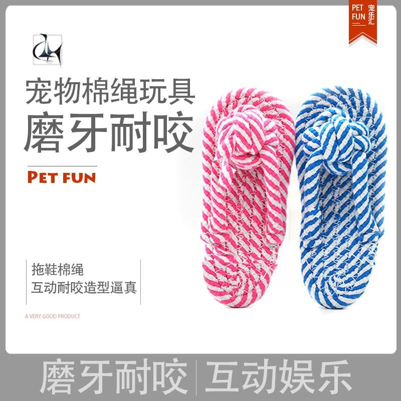 拖鞋状棉绳磨牙耐咬训练泰迪比熊幼犬猫狗玩具宠物用品 颜色随机