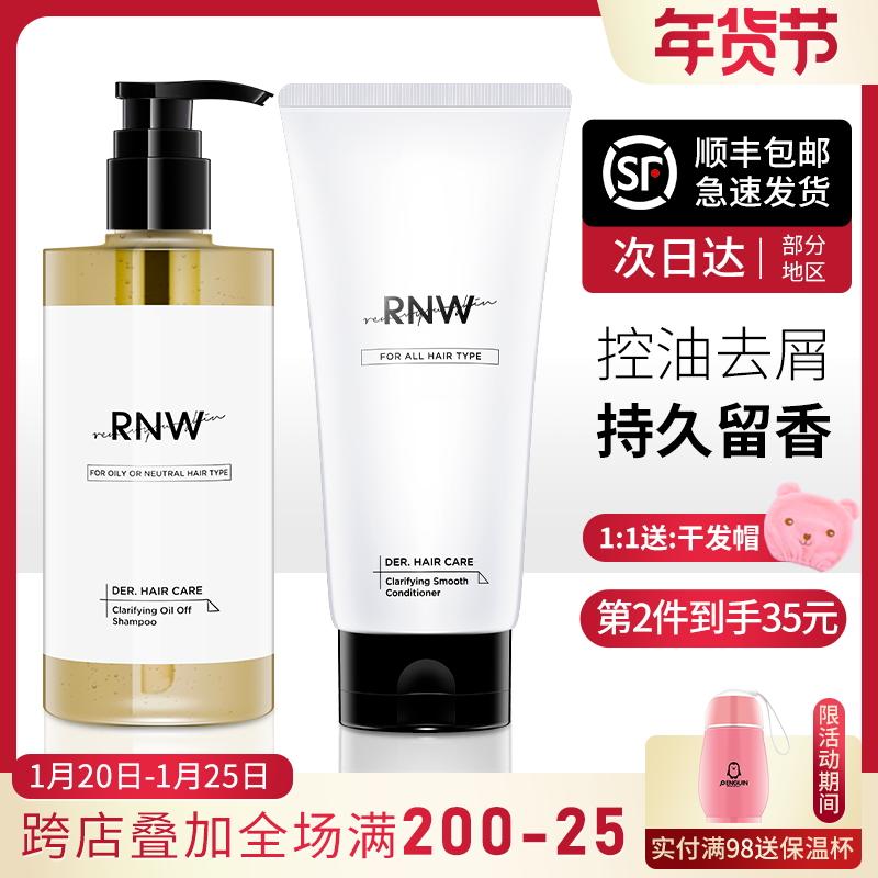 RNW洗发水去屑止痒控油蓬松正品官方旗舰店品牌氨基酸洗头膏女RWN