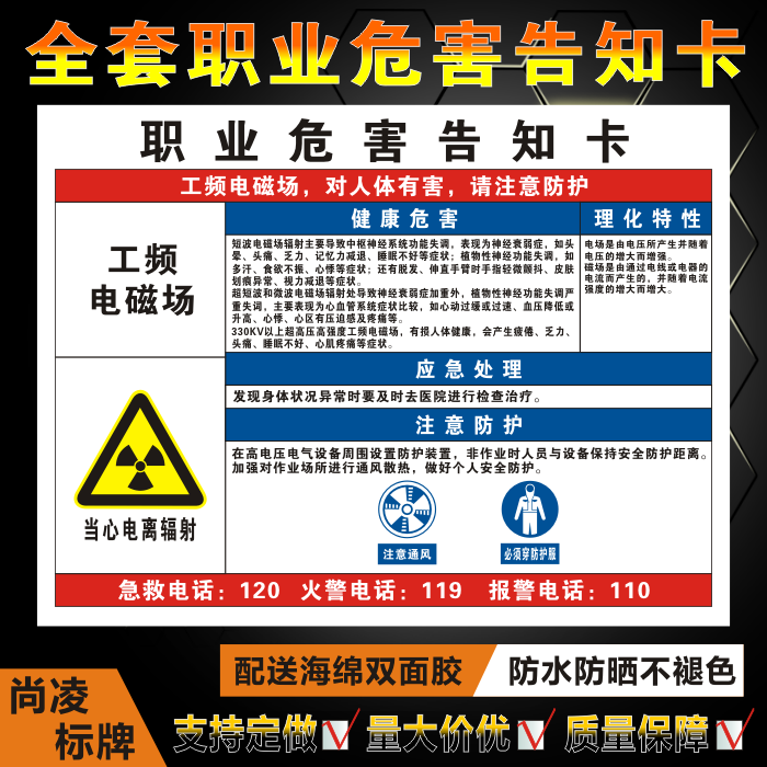 Power frequency electromagnetic field occupational hazard notification card, weekly card, dangerous goods warning sign, warning sign