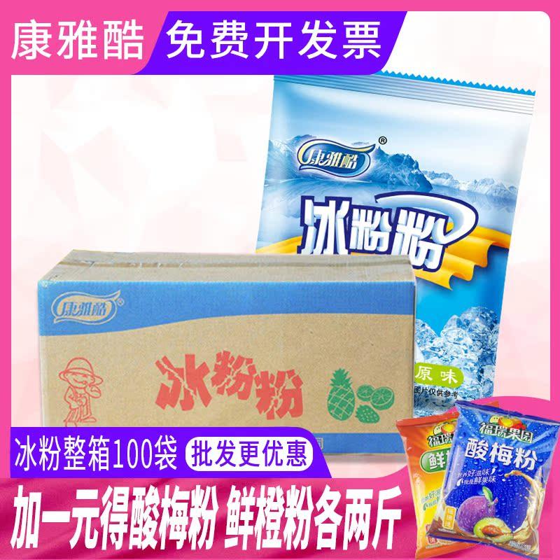 康雅酷冰冰粉粉商家可原味40克100袋冲调一整箱整件多省包邮