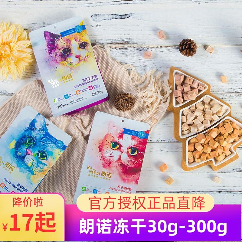 朗诺RANOVA宠物冻干小包装5g*6包