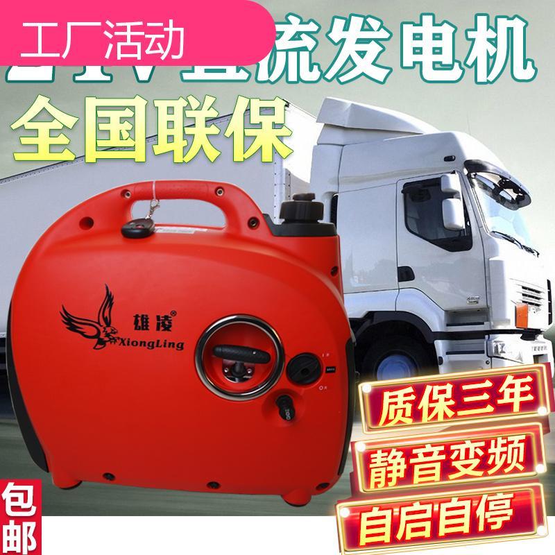 货车24v发电机直流变频驻车空调发充电机汽油小型静音车载便携式