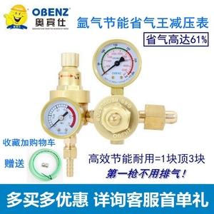 奥宾仕015B氩气表节能减压表省气王减压阀减压器表氩弧焊机配件